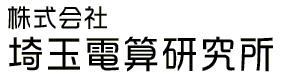 株式会社 埼玉電算研究所