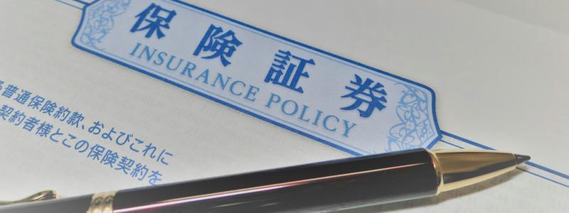 解約払戻金のない第三分野保険の経理処理に注意