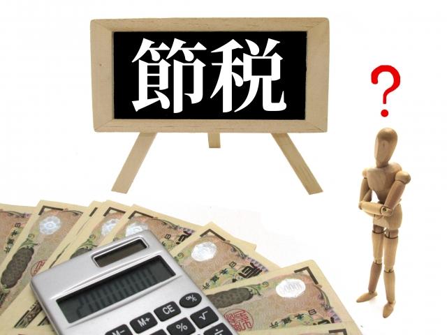 サラリーマン・個人事業主向け 所得税の優遇が大きく将来の貯蓄ができる個人型確定拠出年金