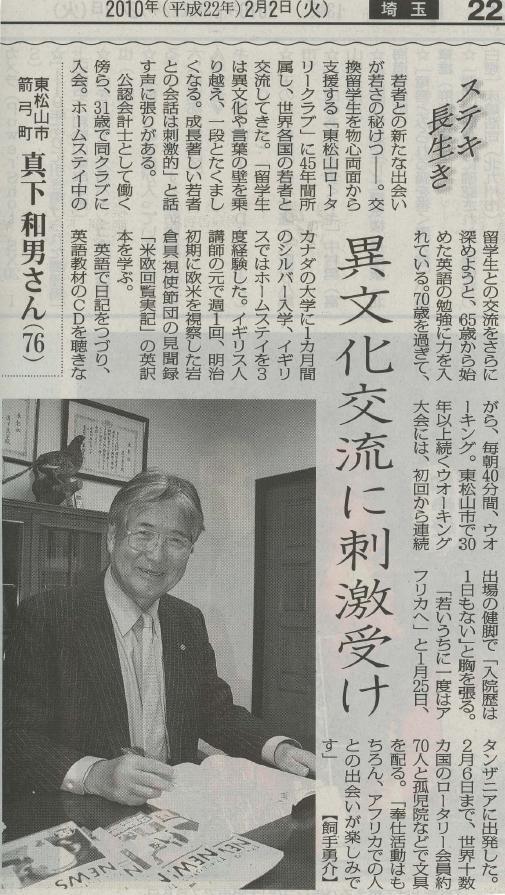 所長の新聞記事