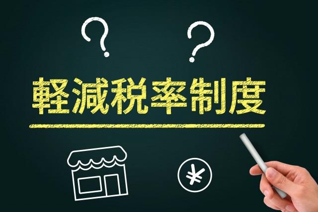 消費税率の引上げと軽減税率の導入